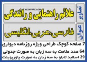 تابلو های راهنمایی و راندگی به زبان های عربی و فارسی و انگلیسی برای روزنامه دیواری